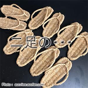 二足の草鞋