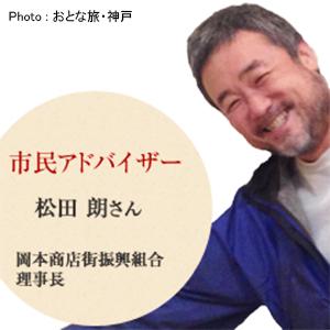 岡本商店街振興組合の松田朗元理事長(おとな旅・神戸)