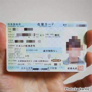 在留カード(kankeri02)